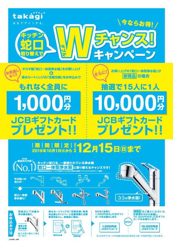 タカギ水栓の秋キャンペーン実施中!
